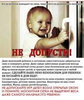 Угроза выпадения ребенка из окна»!