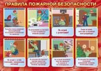 Правила-пожарной-безопасности-1-1.jpg