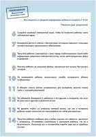 Как защитить от вредной информации ребенка 7-8 лет (продолжение)