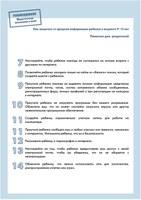 Как защитить от вредной информации ребенка 9-12 лет (продолжение)